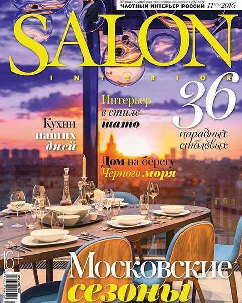 Salon-interior №11 (2016)