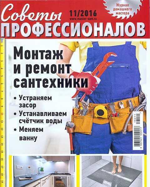 Советы профессионалов №11 (2016)