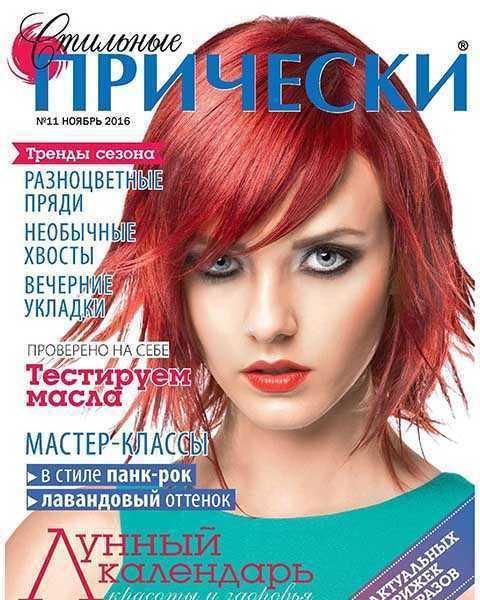 Стильные прически №11 (2016)