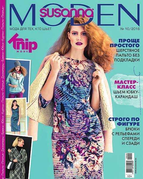 Susanna Moden №10 (2016)