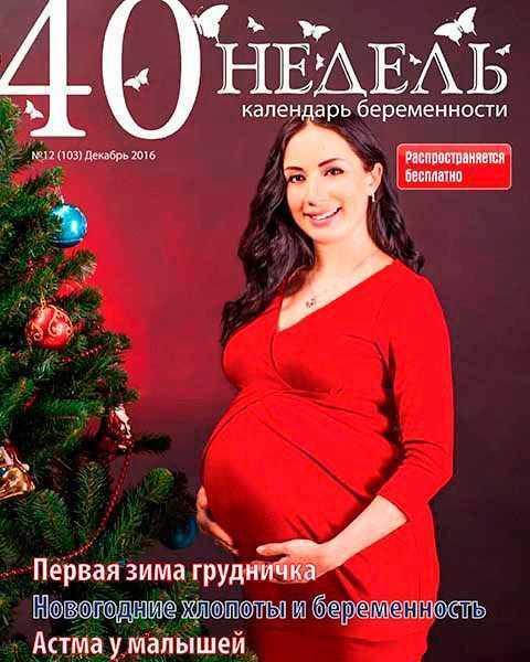 40 недель №12 декабрь 2016