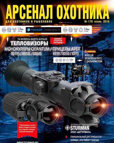 Арсенал Охотника №170 (2016)