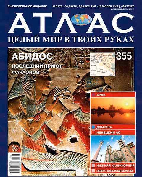 Атлас №355 (2016)