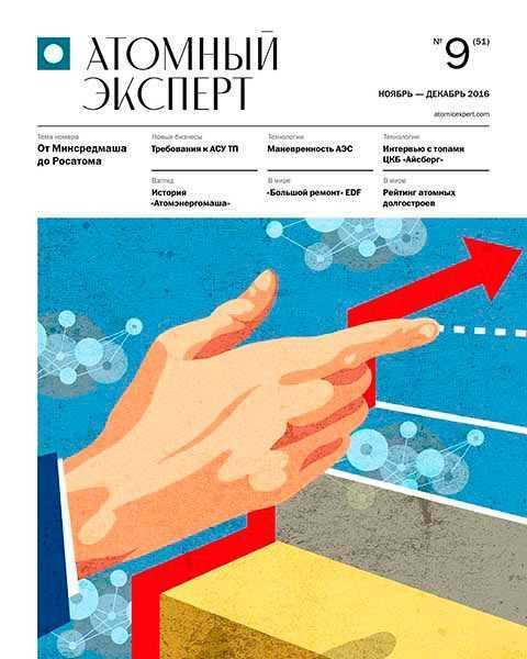 Атомный эксперт №9 ноябрь-декабрь 2016