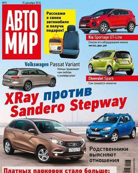 Автомир №51 (2016)
