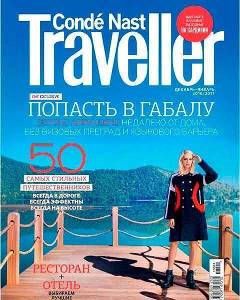 Conde Nast Traveller №12 декабрь-январь 2106/2017