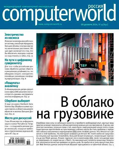 Computerworld №19 (2016)