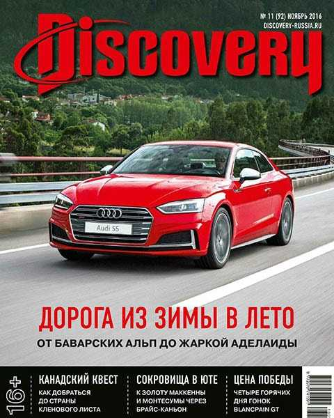 Discovery №11 ноябрь 2016