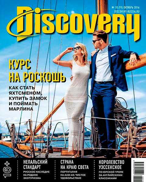 Discovery №10 октябрь 2016