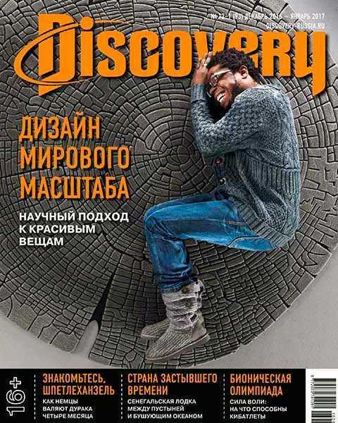 Discovery №12-1 декабрь-январь 2016 / 2017