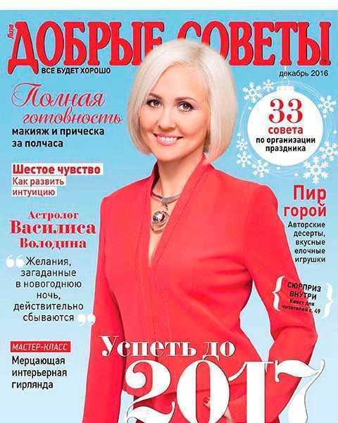 Василиса Володина, Добрые советы №12 декабрь 2016