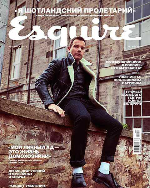 Esquire №10 октябрь 2016