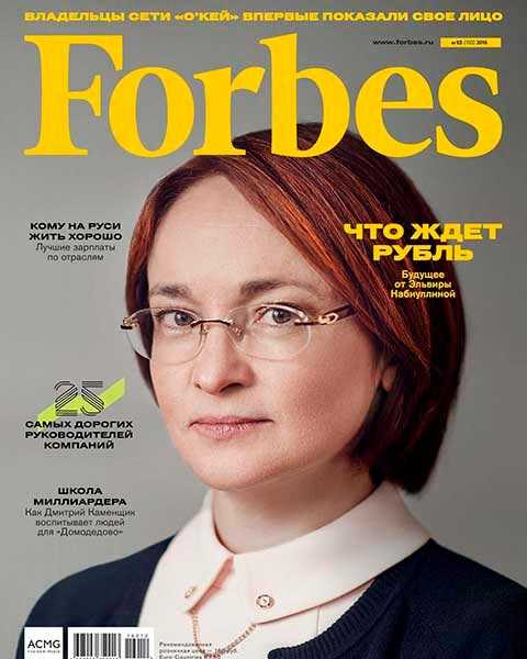 Эльвира Набиуллина, Forbes №12 декабрь 2016