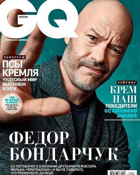 Федор Бондарчук, GQ №1 январь 2017