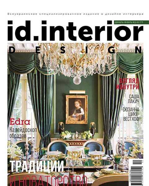 ID. Interior Design №12-1 (2016 / 2017)