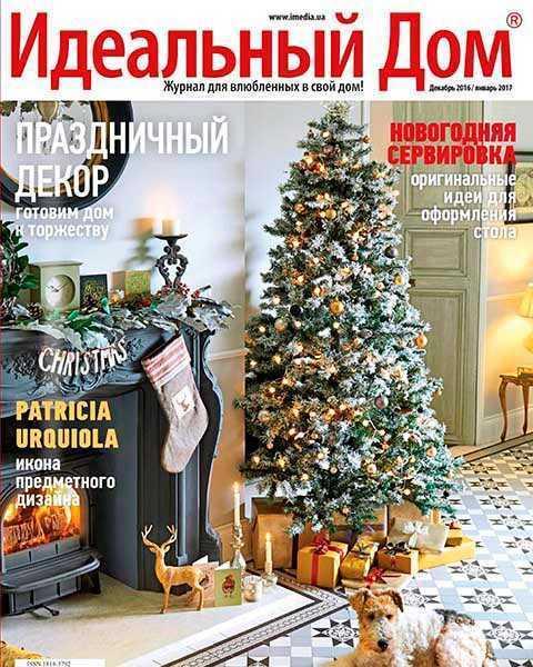 Идеальный дом №12-1 декабрь-январь 2016-2017