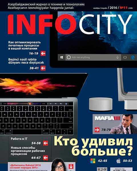 InfoCity №11 ноябрь 2016