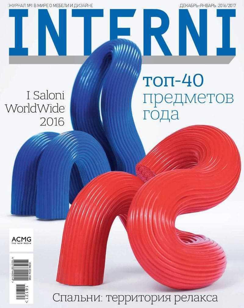 INTERNI №12-1 декабрь-январь 2016 / 2017