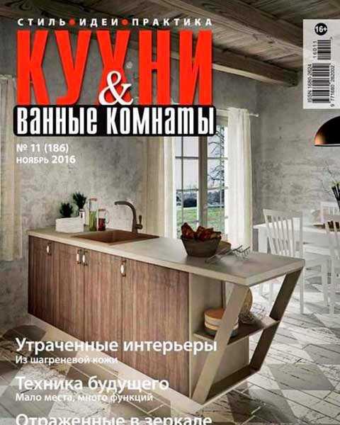 Кухни и Ванные комнаты №11 ноябрь 2016