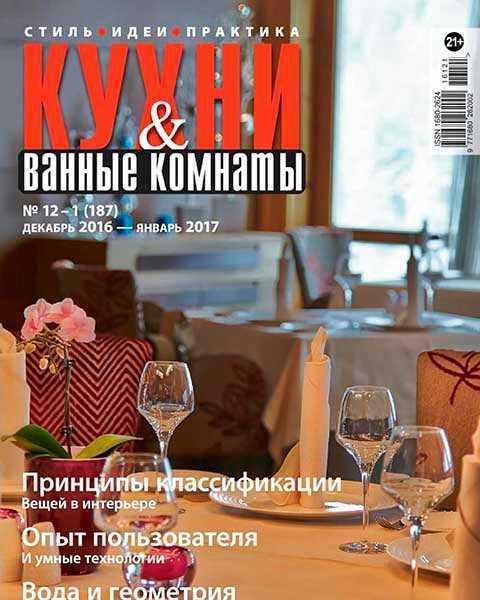 Кухни и Ванные комнаты №12-1 (2016-2017)