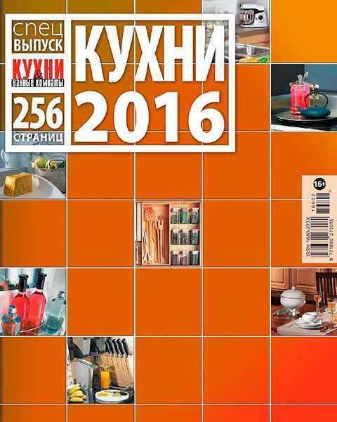 Кухни и Ванные комнаты Спецвыпуск 2016 / 2017
