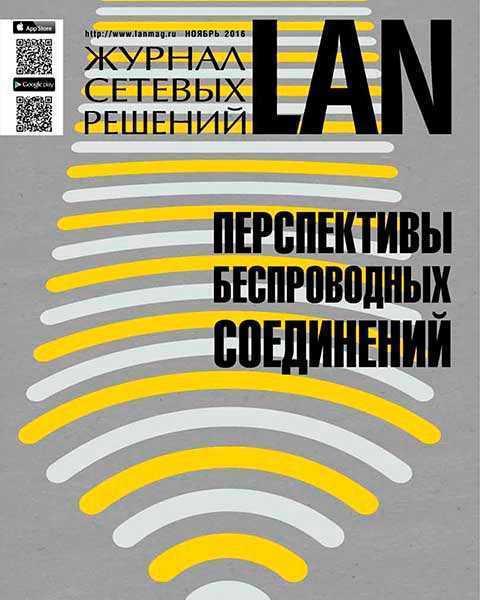 Журнал сетевых решений LAN №11 ноябрь 2016