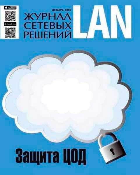 Журнал сетевых решений LAN №12 декабрь 2016