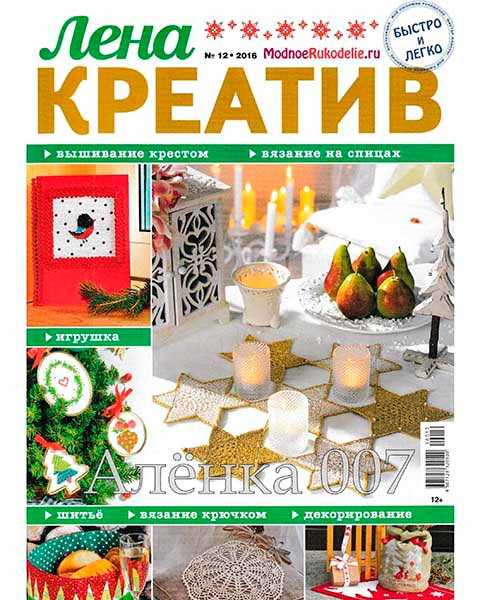 Лена Креатив №12 декабрь 2016