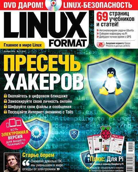 Linux Format №11 ноябрь 2016