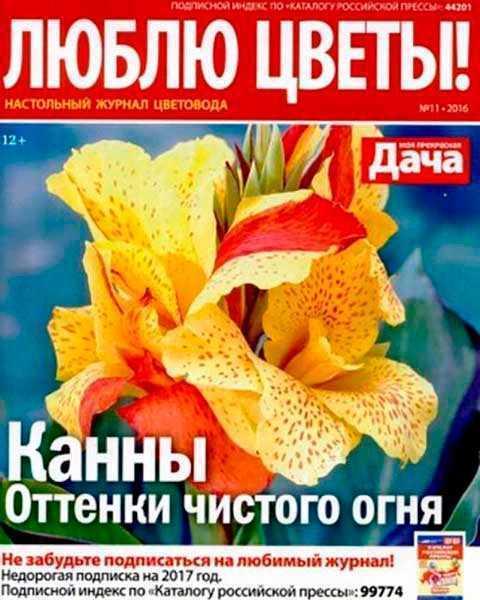 Люблю цветы №11 ноябрь 2016