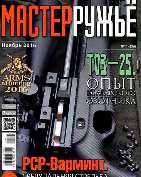 Мастерружьё №11 ноябрь 2016