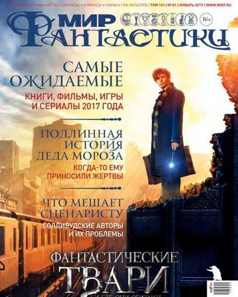 Мир фантастики №1 январь 2017