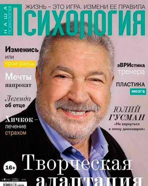 Юлий Гусман, Наша Психология №6 ноябрь-декабрь 2016