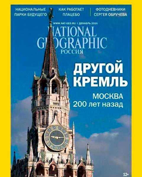 National Geographic №12 декабрь 2016