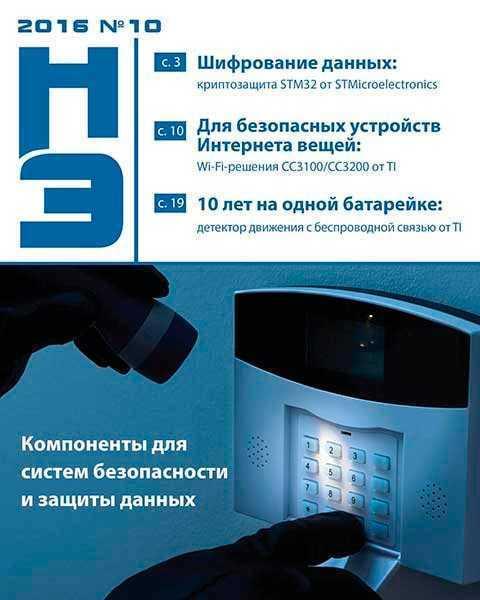 Новости электроники №10 (2016)