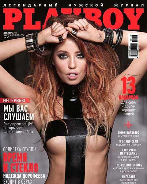 Вокалистка группы Надежда, Playboy №12 (2016)