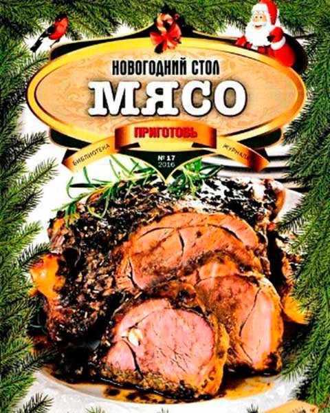 Приготовь №17 (2016) Мясо