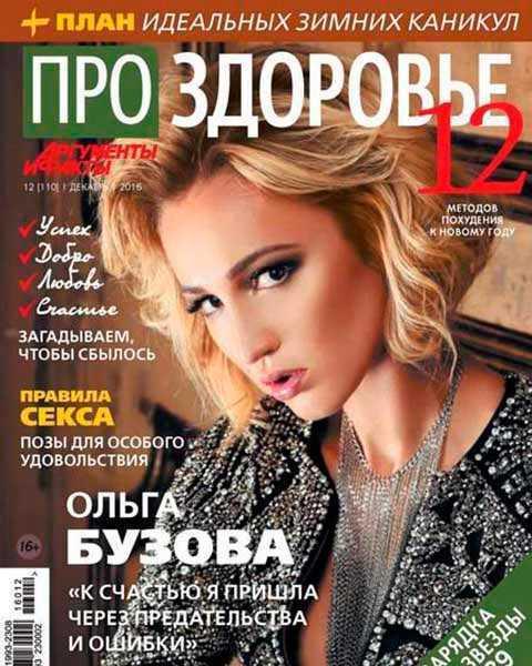 Ольга Бузова, Про здоровье №12 декабрь 2016