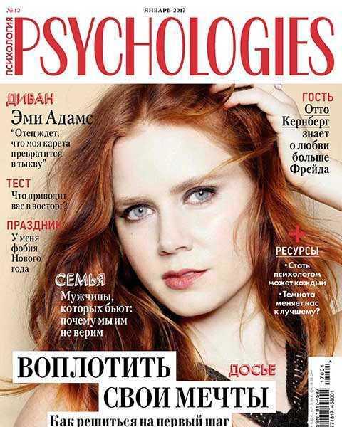 Psychologies №12 декабрь 2016