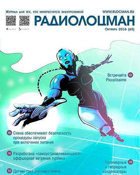 Радиолоцман №10 октябрь 2016