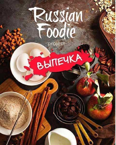 Russian Foodie Выпечка 2016