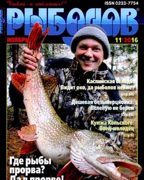 Рыболов №11 ноябрь 2016