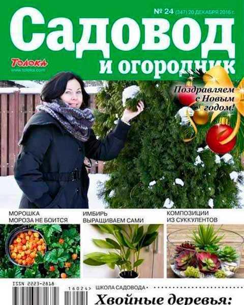 Садовод и огородник №24 (2016)