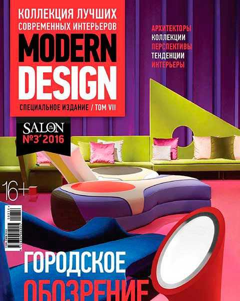 Salon De Luxe №3 Modern Design 2016