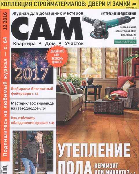 САМ №12 декабрь 2016