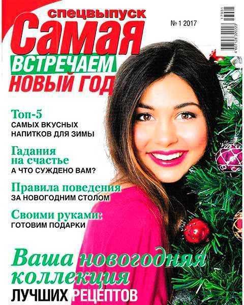 Самая №1 СВ 2017