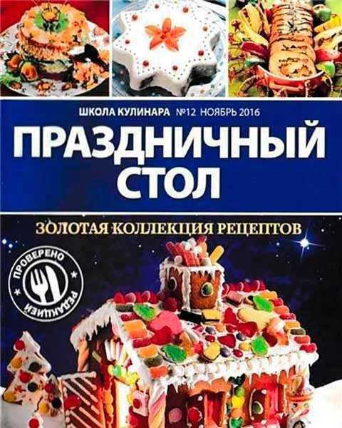 Школа кулинара Золотая коллекция №12 декабрь 2016