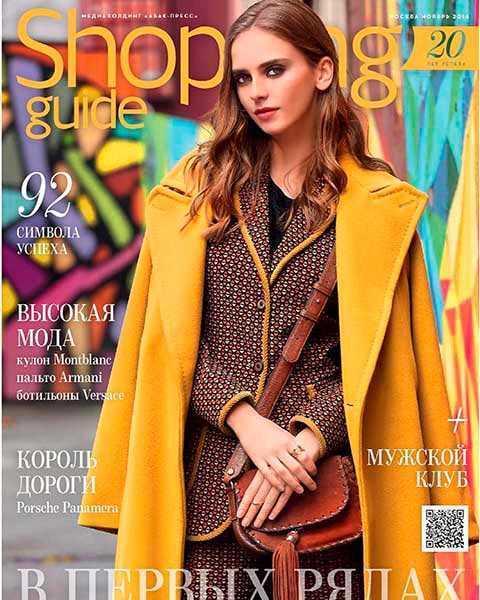 Shopping Guide №11 ноябрь 2016