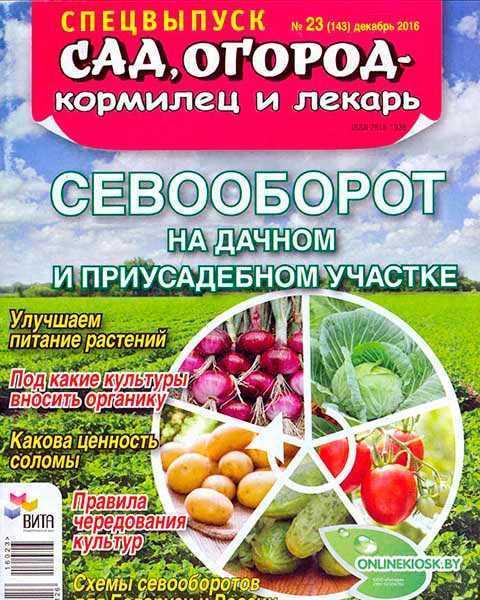 Сад, огород – кормилец и лекарь №23 (2016)