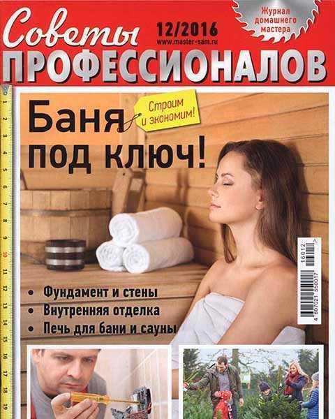 Советы профессионалов №12 декабрь 2016